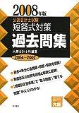 公認会計士試験短答式対策過去問集 2008年版 (2008)