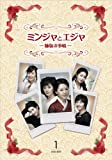 ミンジャとエジャ -姉妹の事情- DVD-BOX1