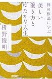 禅の作法に学ぶ 美しい働き方とゆたかな人生 (朝日文庫)
