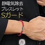 COLANCOLAN(コランコラン) S-GUARDブレスレット赤L