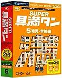 SUPER具満タン 05 育児・学校編