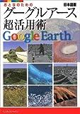 おとなのためのグーグルアース日本語版 超活用術