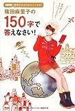 篠田麻里子  単行本 「NHK麻里子さまのおりこうさま! 篠田麻里子の150字で答えなさい!」