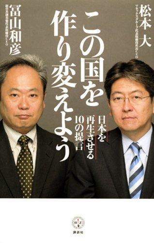 この国を作り変えよう 日本を再生させる10の提言 (講談社BIZ)