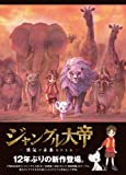 ジャングル大帝 ~勇気が未来をかえる~ 特装版 [DVD]