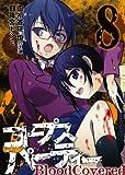 コープスパーティー BloodCovered(8) (ガンガンコミックスJOKER)