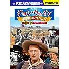 ジョン・ウェイン 西部劇コレクション DVD10枚組