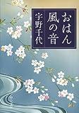 おはん・風の音 (中公文庫)