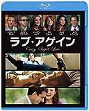 ラブ・アゲイン ブルーレイ&DVD(初回限定生産) [Blu-ray]