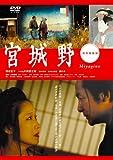 宮城野[特別価格版] [DVD]
