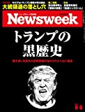 Newsweek (ニューズウィーク日本版) 2016年 9/6 号 [トランプの黒歴史]