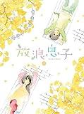放浪息子 5 [Blu-ray]