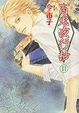 百鬼夜行抄 11 (眠れぬ夜の奇妙な話コミックス)