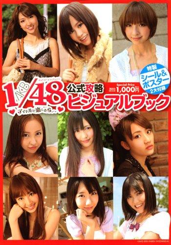 AKB1/48(よんじゅうはちぶんのいち)アイドルと恋したら…公式攻略ビジュアルブック