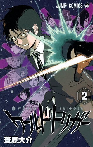ワールドトリガー 2 (ジャンプコミックス)