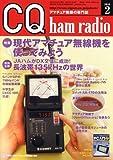 CQ hamradio ( ハムラジオ ) 2010年 02月号 [雑誌]