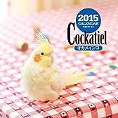 オカメインコ (2015年大判カレンダー) ([カレンダー])