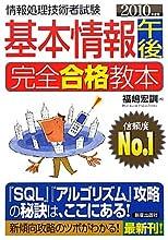 基本情報 午後 完全合格教本〈2010年度版〉 (情報処理技術者試験)