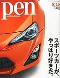Pen (ペン) 2012年 8/15号 [雑誌]