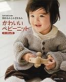 かわいいベビーニット—棒針あみとかぎ針あみ 0~24ヵ月 (Let's Knit series) /