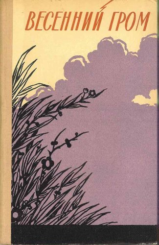 Vesennij Grom i Drugie Rasskazy (Spring Thunder and Other Stories) [Russian Language Edition], Lun Ching-lien