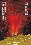昭和新山 (文春文庫)