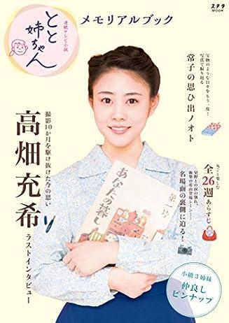 とと姉ちゃん メモリアルブック (ステラMOOK)