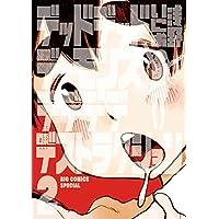 デッドデッドデーモンズデデデデデストラクション 2 (ビッグコミックススペシャル)