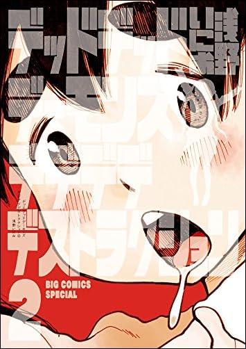 デッドデッドデーモンズデデデデデストラクション 2 ビッグコミックススペシャル)