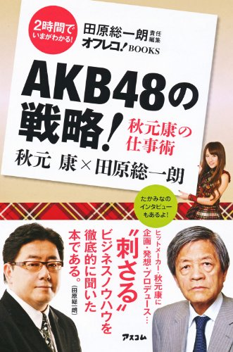 AKB48����ά! �������λŻ��� (�ĸ����ϯ��Ǥ�Խ�)