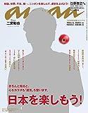 anan (アンアン) 2016年 1月6日号 No.1985 [雑誌]