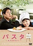 パスタ 〜恋が出来るまで〜 DVD-BOX1