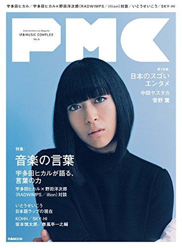 宇多田ヒカル「Fantôme」に思いを寄せて。の画像