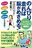 のんびり走れば脳がめざめる! ──らくらく「ロニジョグ」健康法