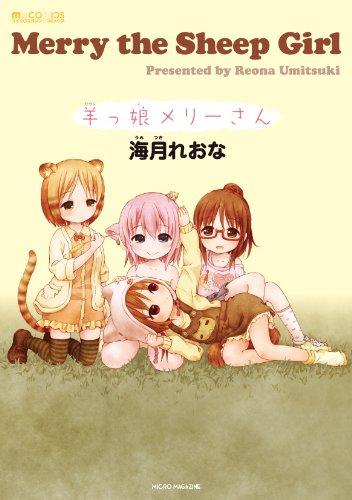 羊っ娘メリーさん (マイクロマガジン・コミックス) (マイクロマガジン☆コミックス)