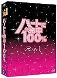 ハートに命中100% DVD-BOX I