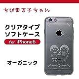 Amazon.co.jp[iPhone6]ちびまる子ちゃん(オーガニック)削り出し加工クリアソフトケース【J-iP6-NP04】