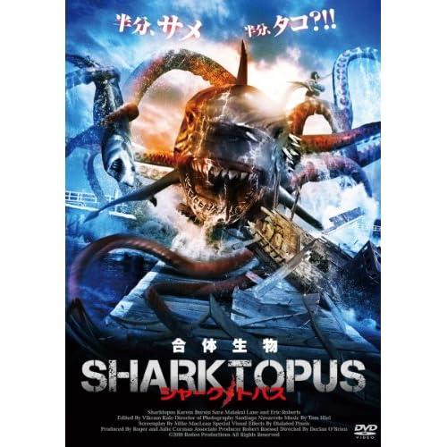 シャークトパス [DVD]