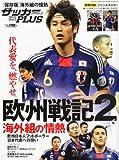 週刊サッカーマガジンプラス3 欧州戦記2 2011年 10/20号 [雑誌]