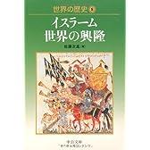 世界の歴史〈8〉イスラーム世界の興隆 (中公文庫)