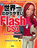 世界一わかりやすいFlash CS3
