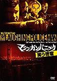 マシンガン・パニック/笑う警官[DVD]