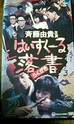 はいすくーる落書 ベスト(2) [VHS]