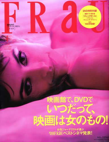 FRaU (フラウ) 2010年 01月号 [雑誌]