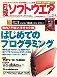 日経ソフトウエア 2008年 05月号 [雑誌]