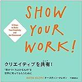 クリエイティブを共有!  SHOW YOUR WORK!