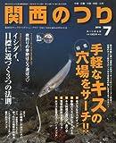 関西のつり 2010年 07月号 [雑誌]