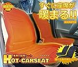 すぐに座席が暖まる 温度調節 デザイン 内装 カー用品 車中泊 ...