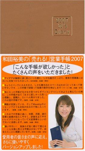 和田裕美の「売れる!」営業手帳2007 キャメル