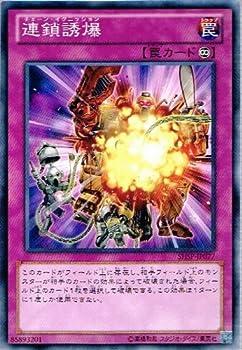 遊戯王 SHSP-JP077-N 《連鎖誘爆》